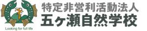 特定非営利活動法人五ヶ瀬自然学校