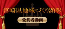 宮崎県地域づくり顕彰